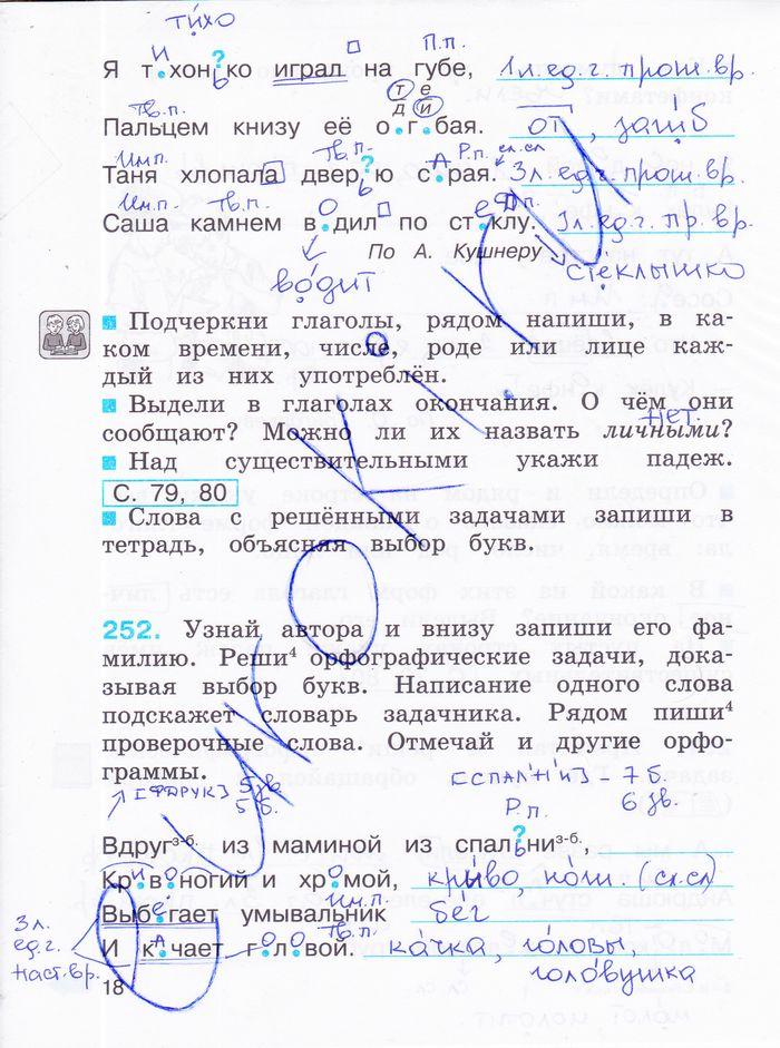 решебник по русскому языку 2 класс соловейчик кузьменко 2 часть