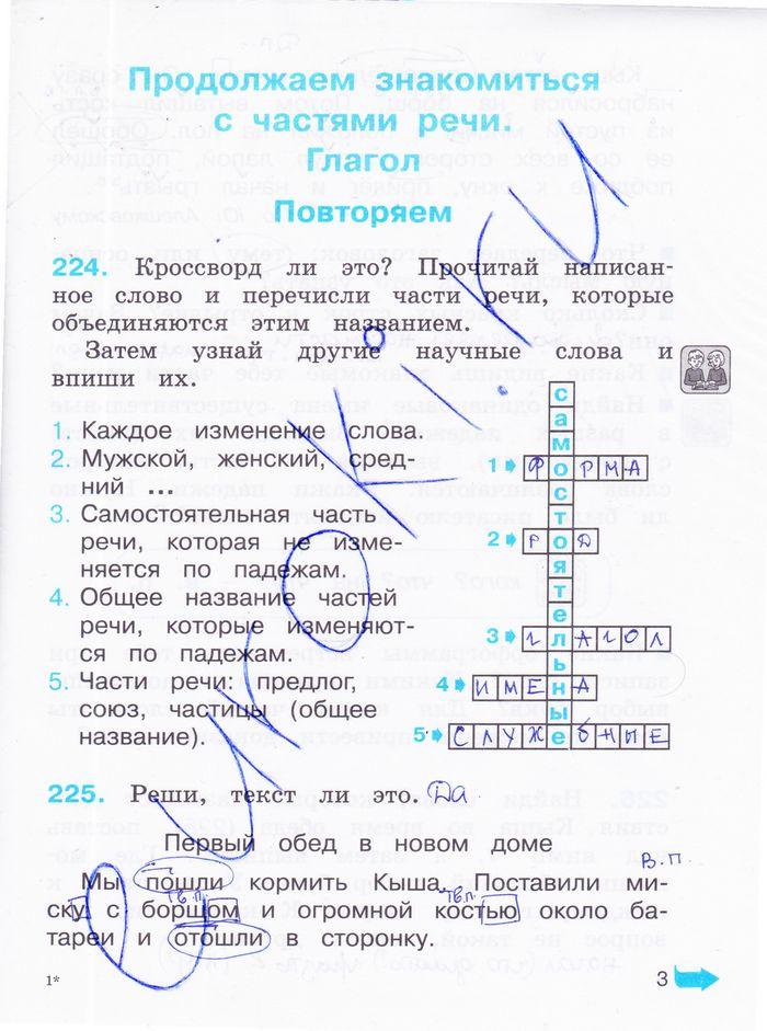 Гдз русский 3 класс соловейчик гармония