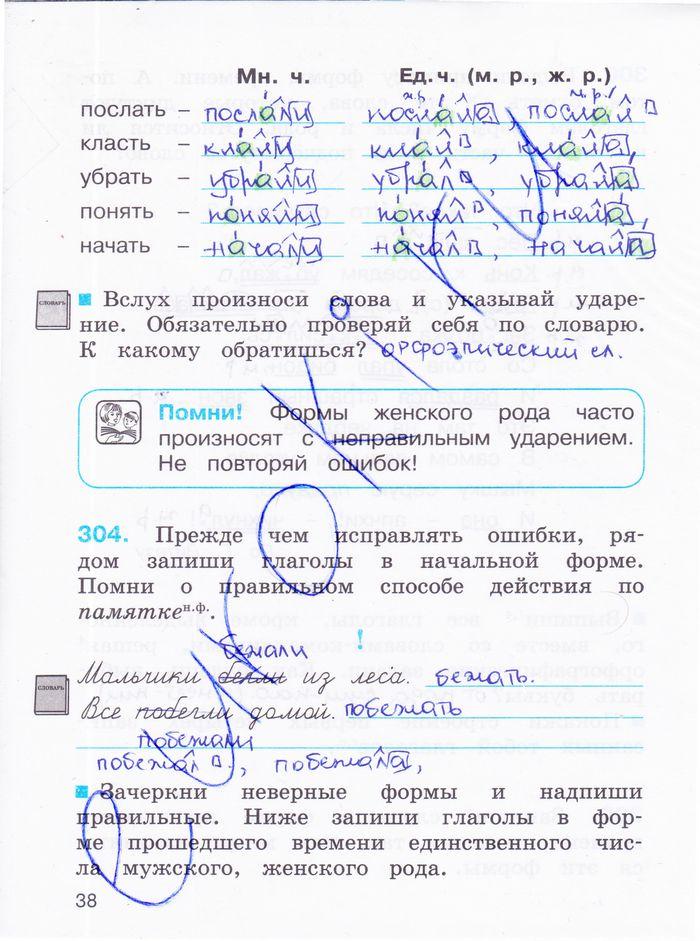 Гдз по русскому языку 3 класс гармония рабочая тетрадь | peatix.