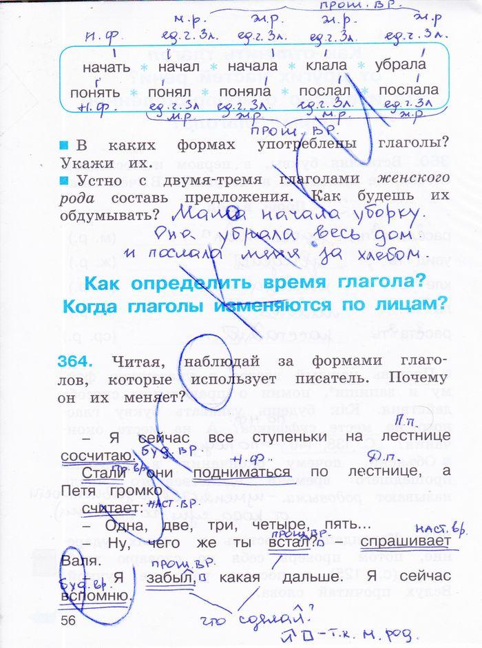 гдз решебник по русскому языку 3 класса соловейчик