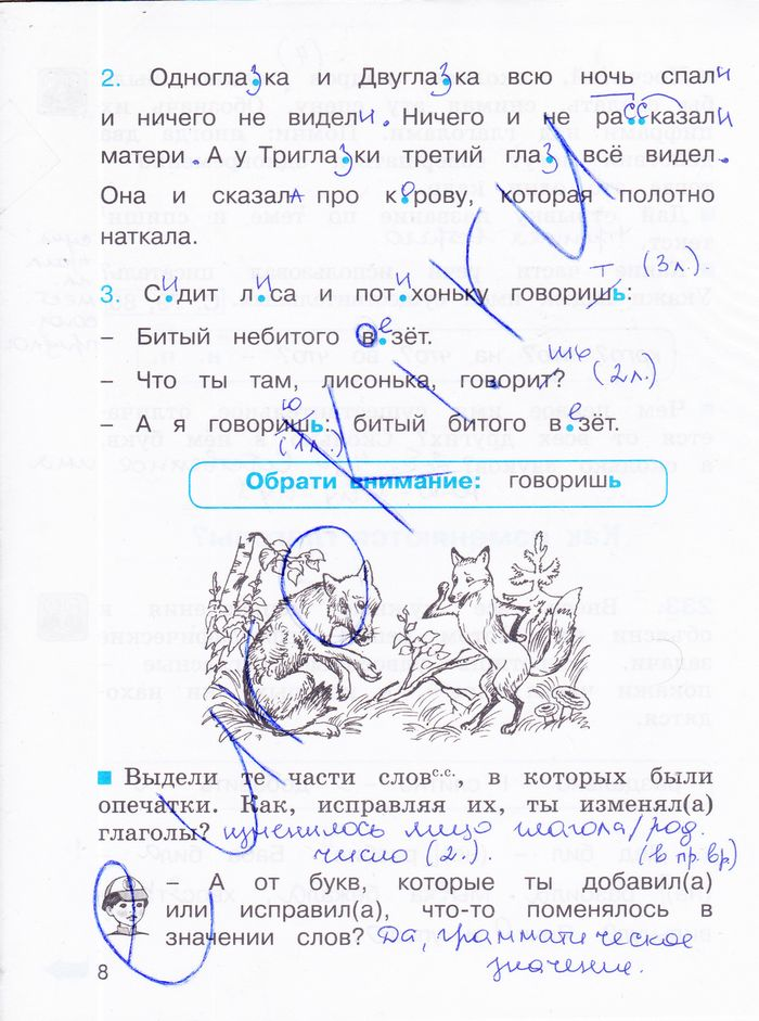 Решение домашнего задания по русскому языку 2 класс автор соловейчик упражнение