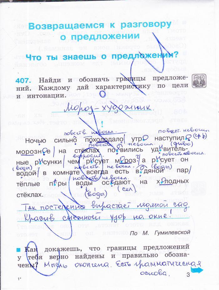 гдз по русский язык тетрадь соловейчик