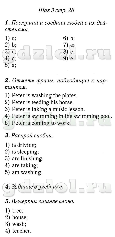 английский язык 4 класс тетрадь дрофа