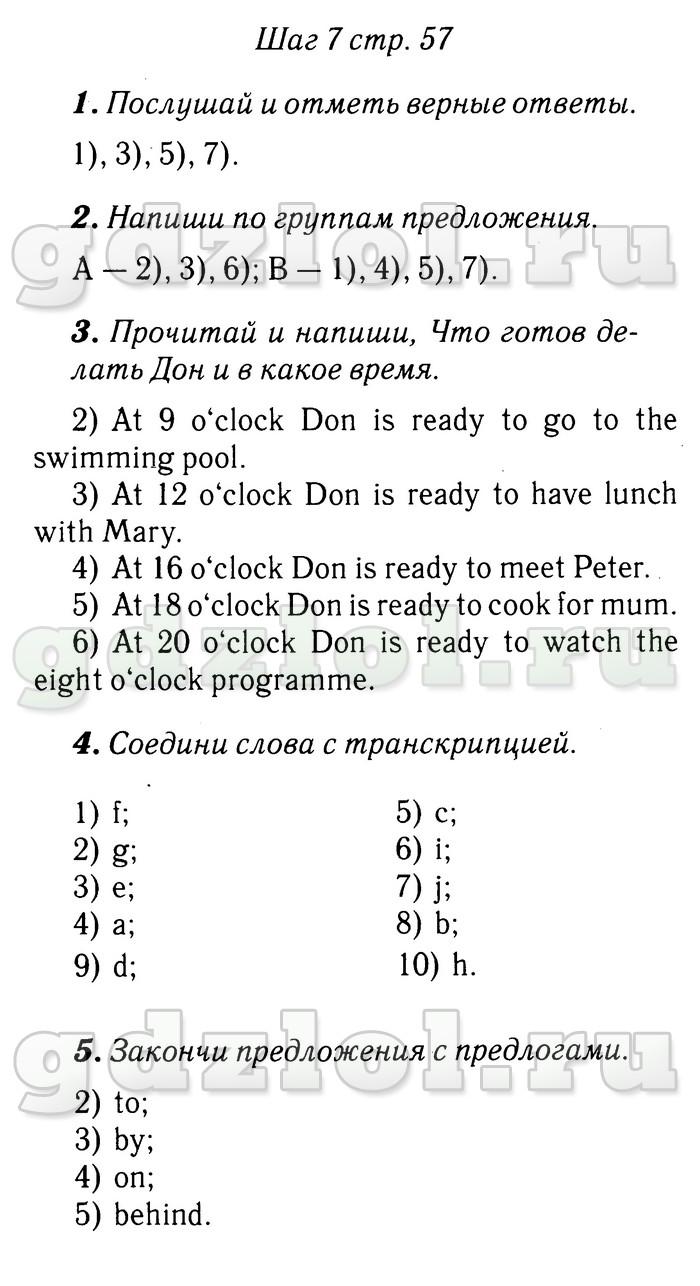 английский язык 4 класс рабочая тетрадь плешаков