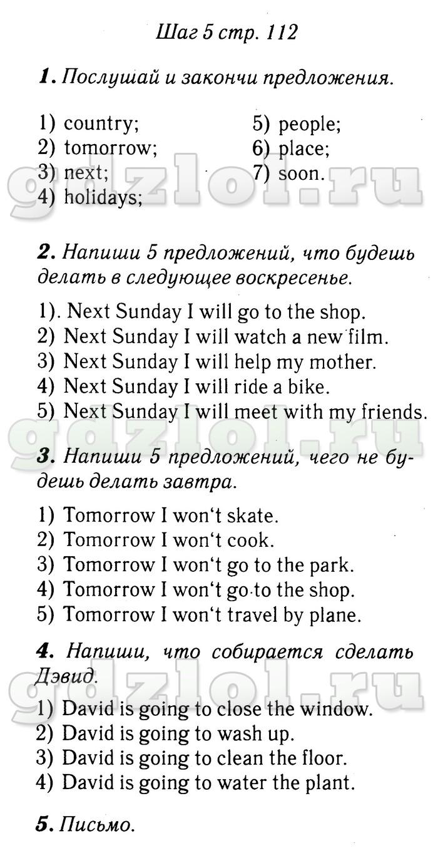 решебник к рабочей тетради по английскому языку 4 класс афанасьева михеева
