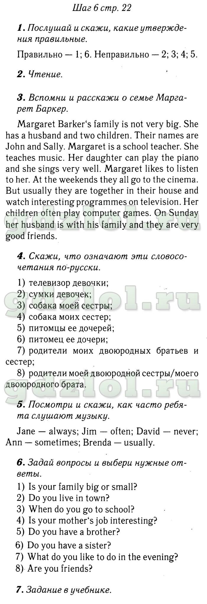 английский язык 6 афанасьева по страницам