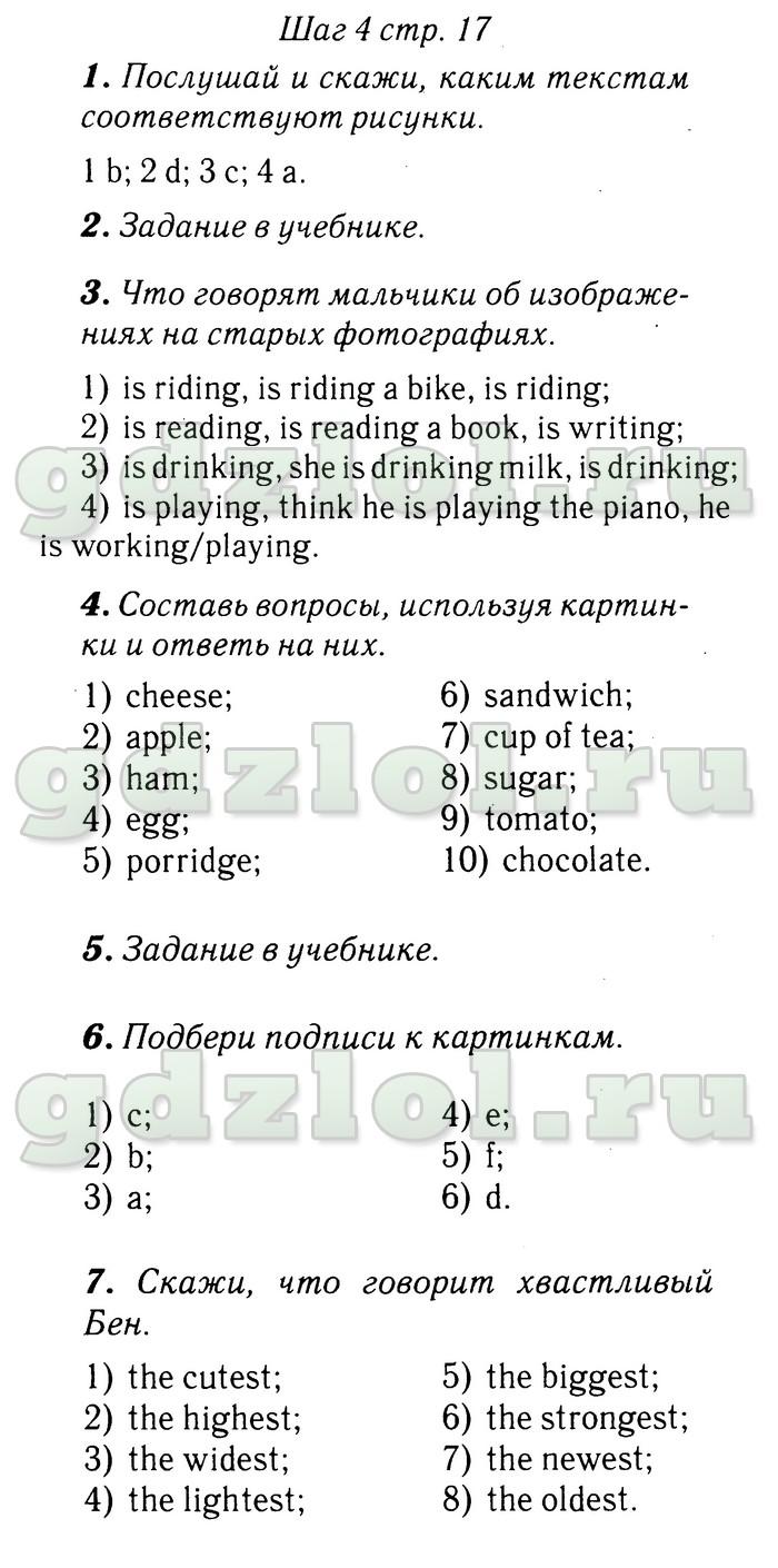 английский язык афанасьева 4 класс стр