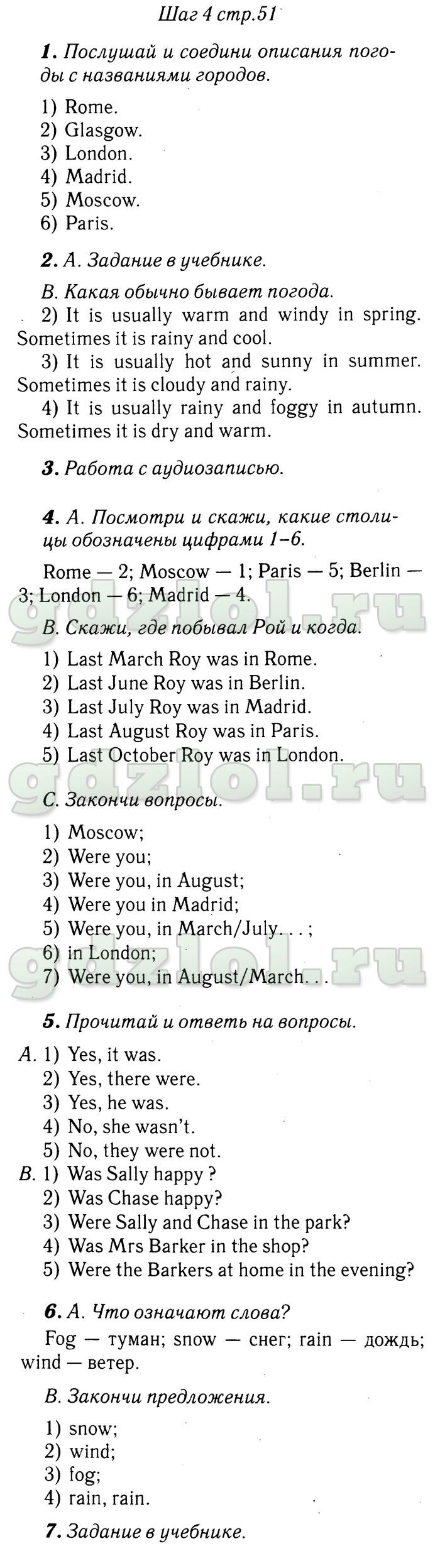 английский язык задание 4 4