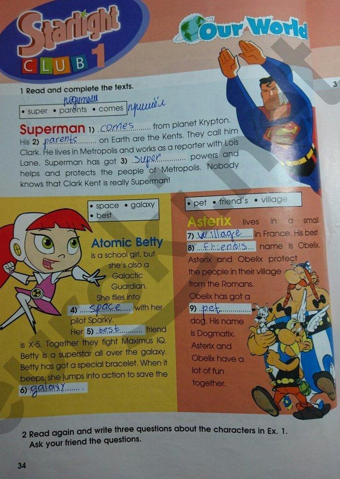 английский язык старлайт 8 класс перевод
