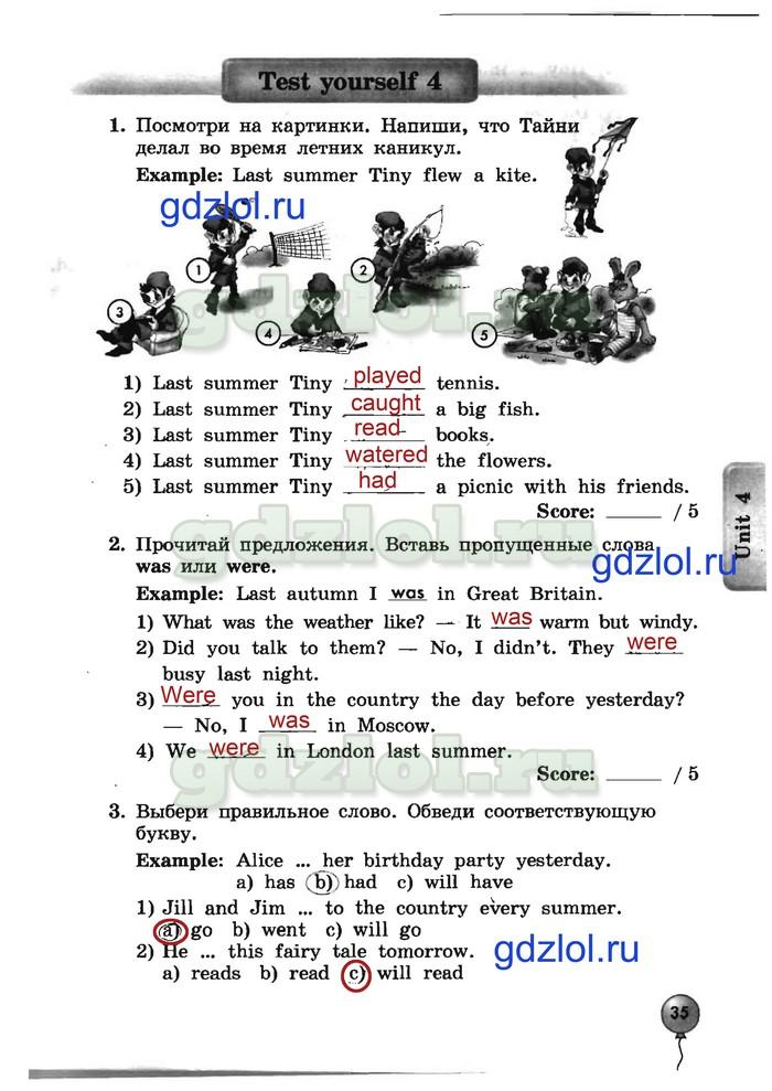 Гдз enjoy english 4 класс рабочая тетрадь test yourself