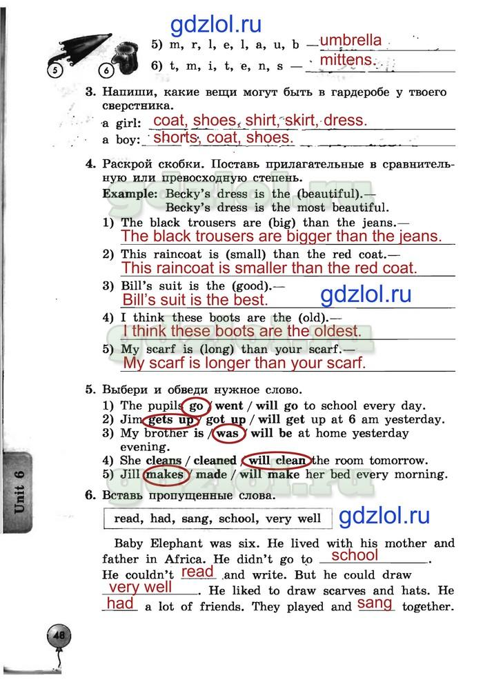 Рабочая тетрадь к учебнику английского языка 4 класс enjoy english биболетова м.з денисенко о а трубанева н н.скачать бесплатно