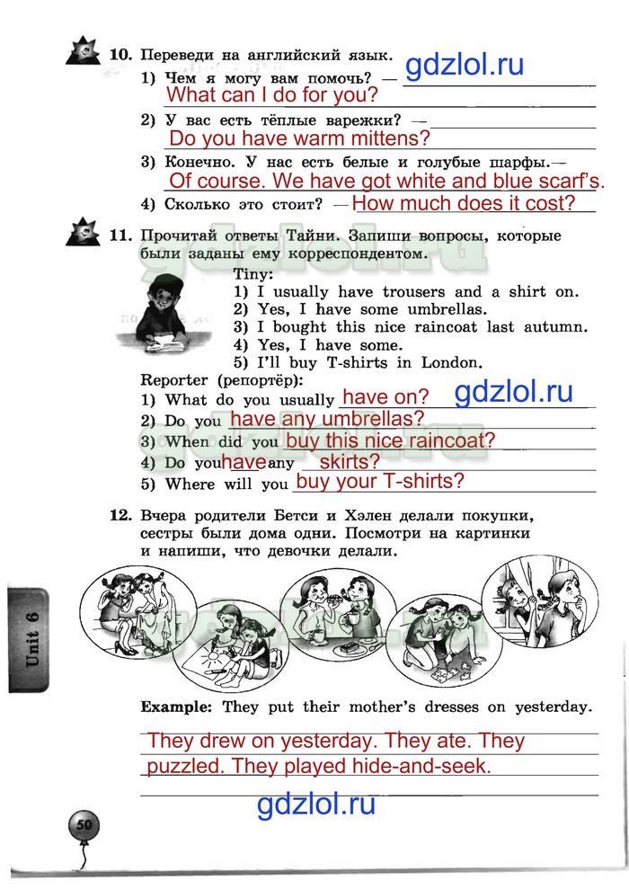 Гдз по английскому языку 4 класса enjoy english тетрадь