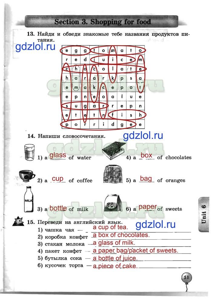 Гдз на 4 класс биболетова английский язык рабочая тетрадь