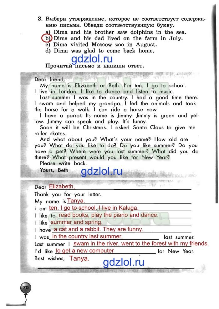 Гдз rainbow english 4 класс рабочая тетрадь ответы биболетова