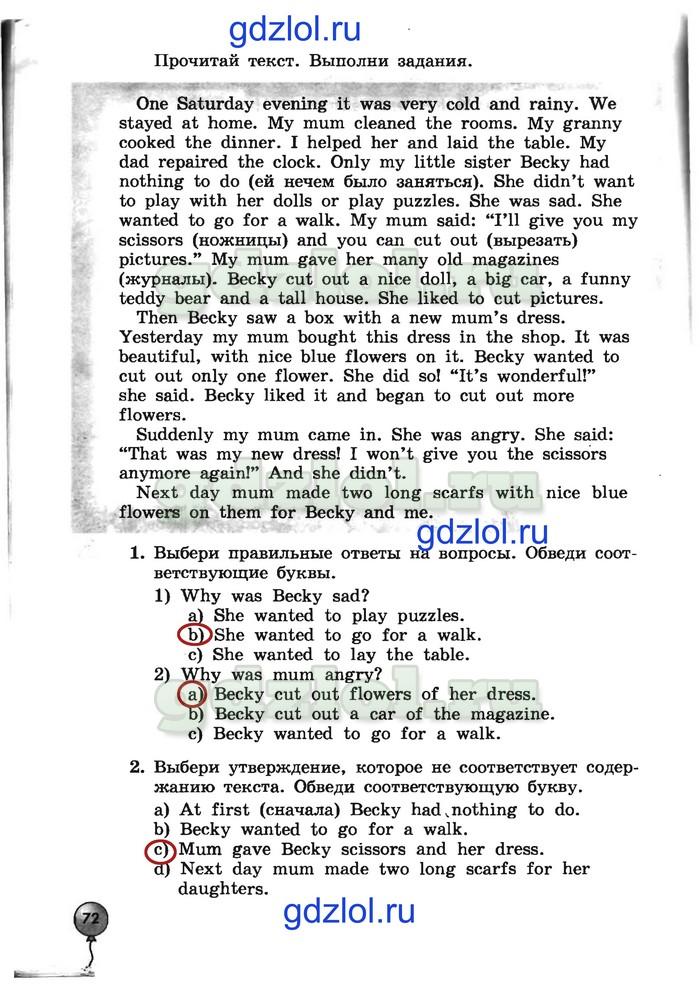 английский язык тетрадь подсказки