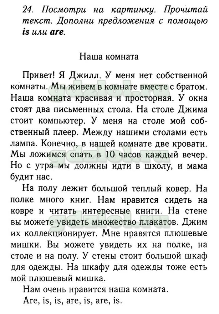 Спиши.ру английский 10 класс прогресс чек биболетова