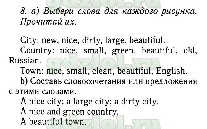 Учебник Английского 8 Класс Биболетова,Трубанева Онлайн