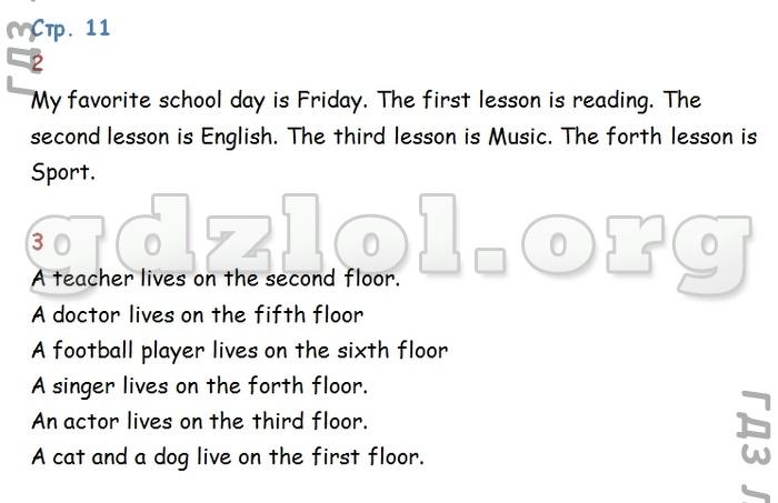 Гдз по английском ому за 10-11 класс