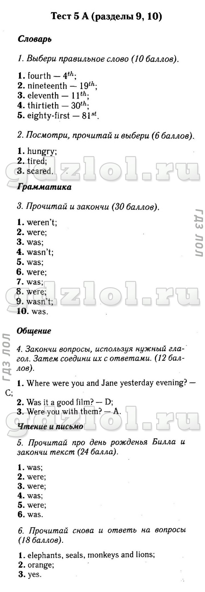 4 Класс Английский язык Рабочая Тетрадь Быкова ГДЗ