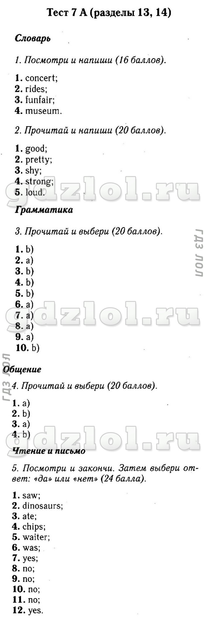 Для класса по гдз языку ой 4 тестов английскому седунов