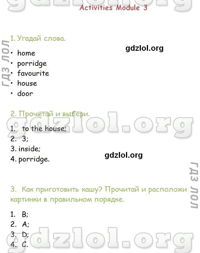 программа английский в фокусе 4 класс