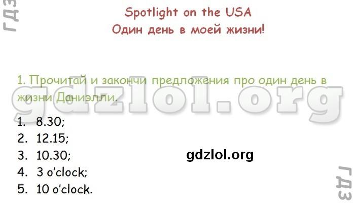 Решебник 4 Класса по Английскому языку Н.и.быкова
