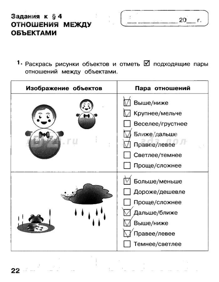 Домашние задание информатика 4 класс 1 школа