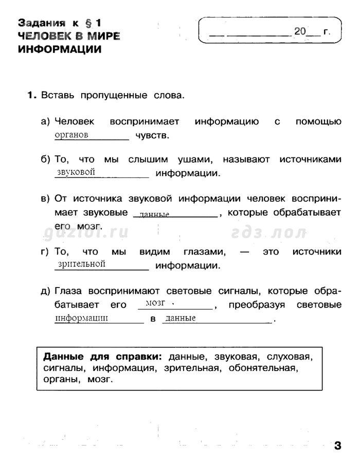 Гдз информатика 3 класс матвеева