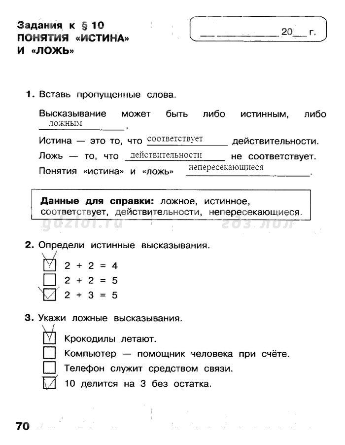 Параграф 21 3 класс матвеева цели урока