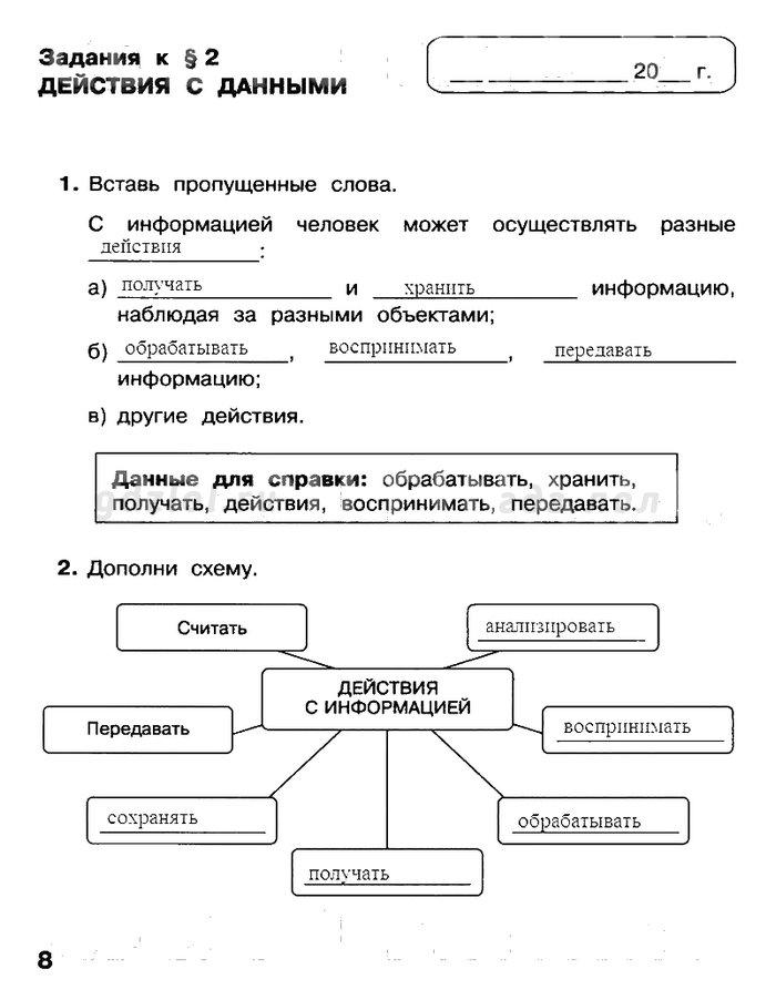 Информатика и икт 2 класс бененсон ответы матвеева на задание учебника