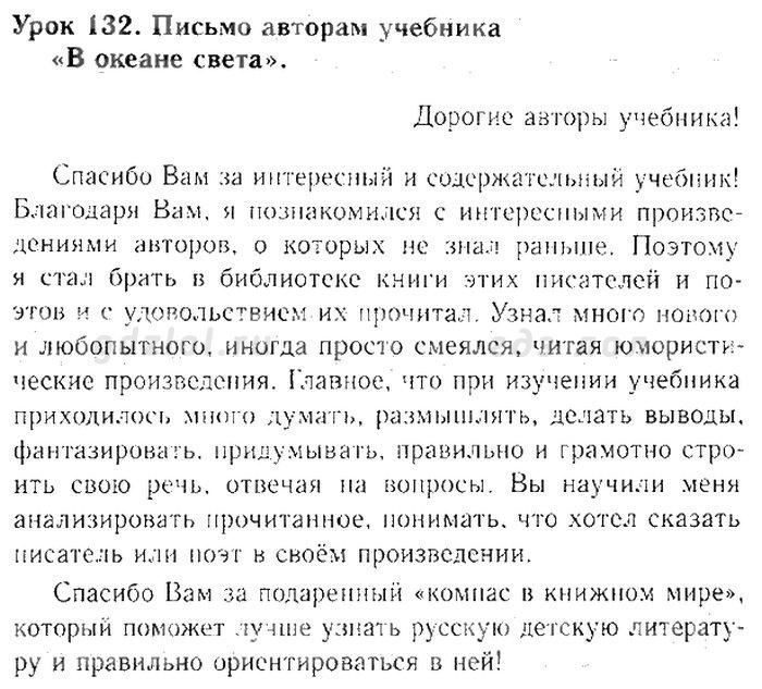 Бунеев литературе решебник 2018 по
