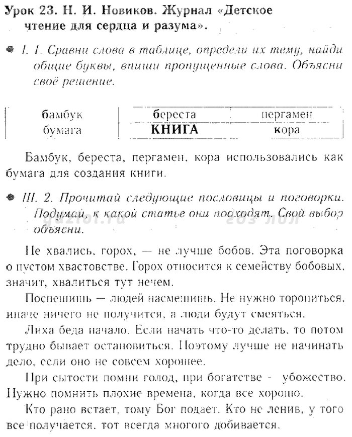 Решебник По Чтению 4 Класс Р.н.бунеев