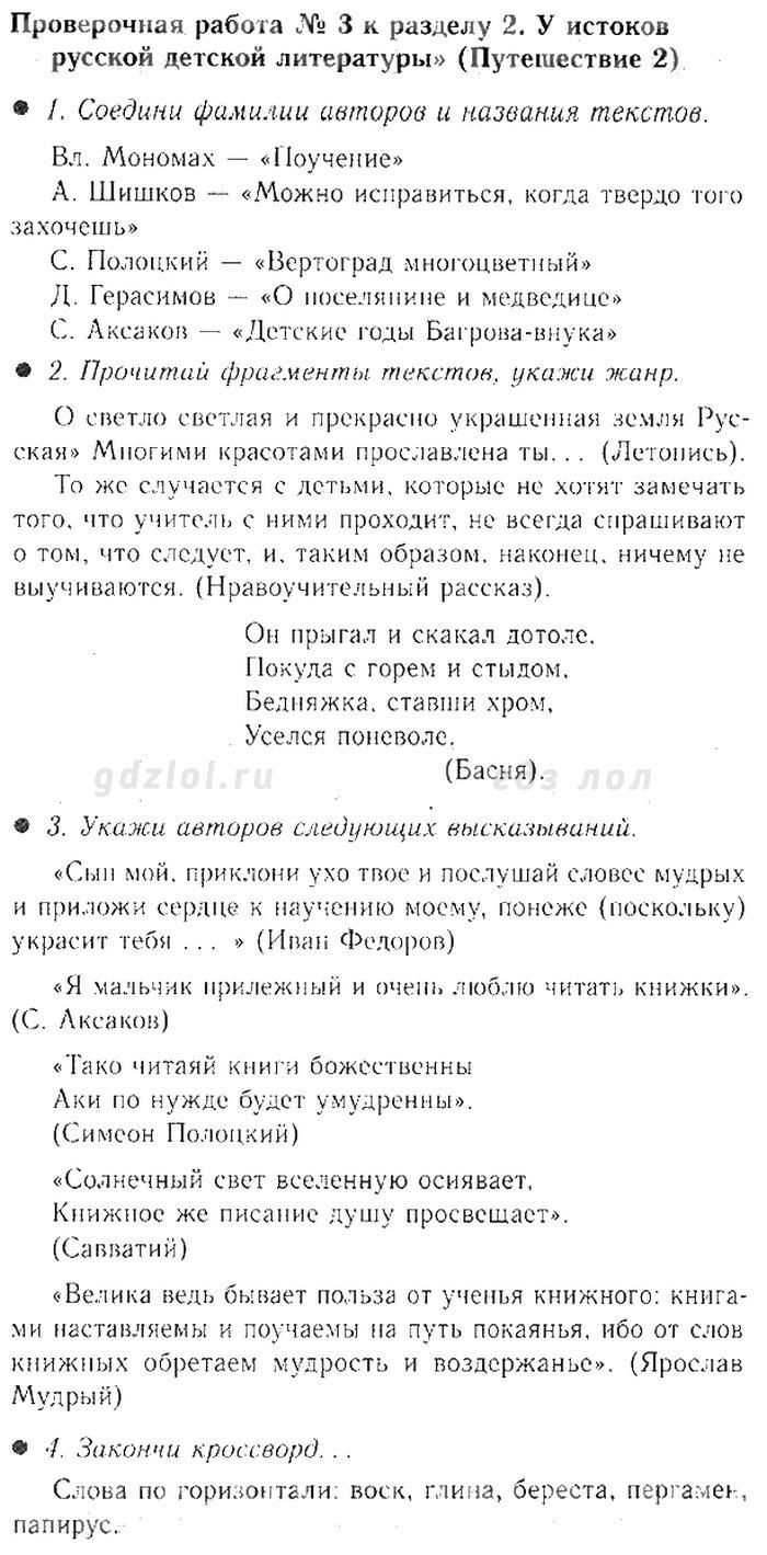 Решебник по литературе 4 класс ефросинина в тетради