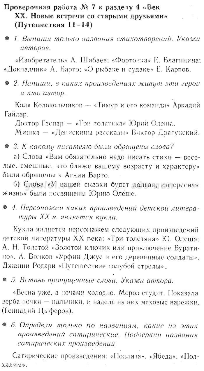 Решебник тетрадь по литературному чтению 4 класс р.н бунеев