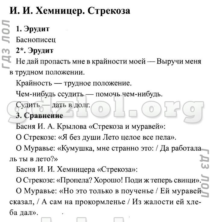 Гдз литературное чтение 4 класс ефросинина учебник ответы