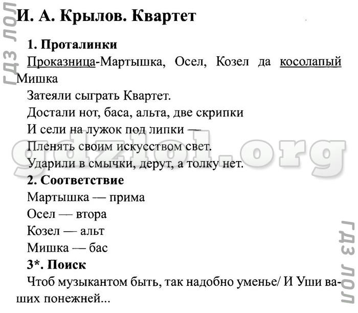 И.и.дмитриев петух кот