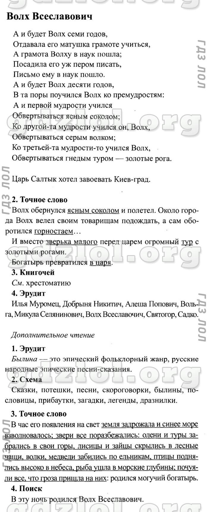 Готовое домашнее задание по рабочей тетради лиьературного чтения 4 класс