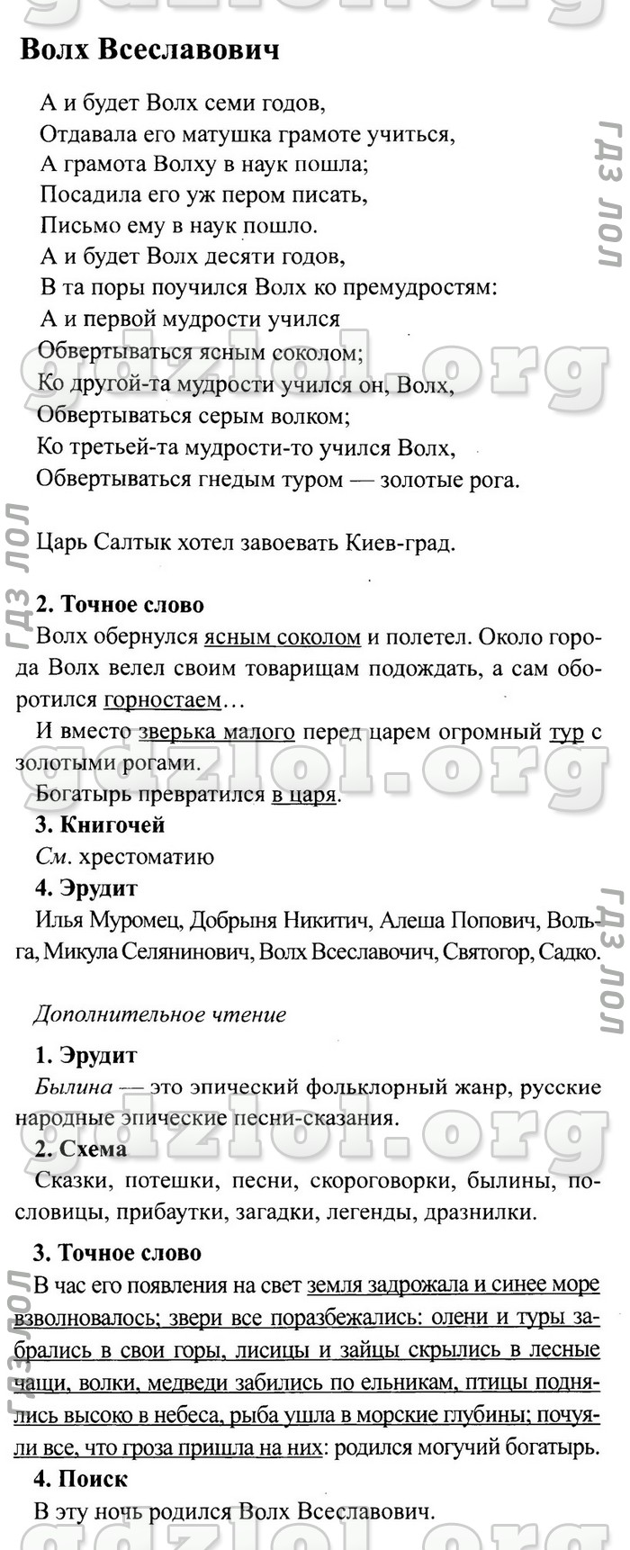 Гдз по литературе 4 класс ефросинина