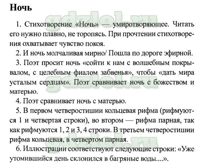 ГДЗ по литературному чтению 3 класс Ефросинина рабочая тетрадь