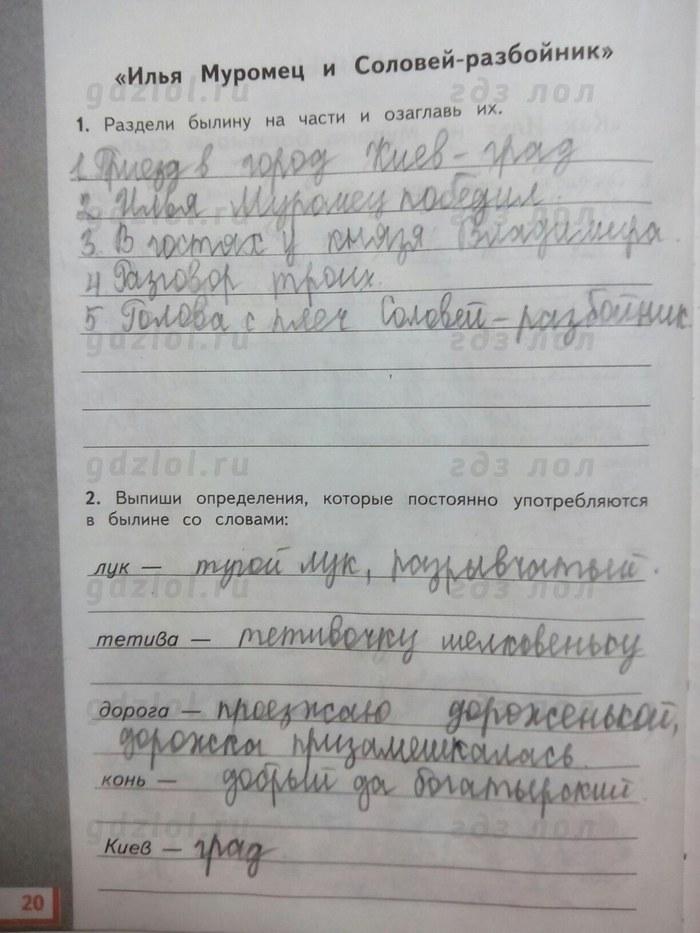 ГДЗ по литературному чтению 4 класс Кубасова (рабочая тетрадь)