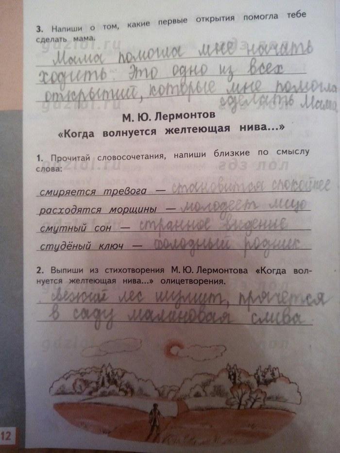 ГДЗ от Путина 1 2 3 4 класс литературное чтение