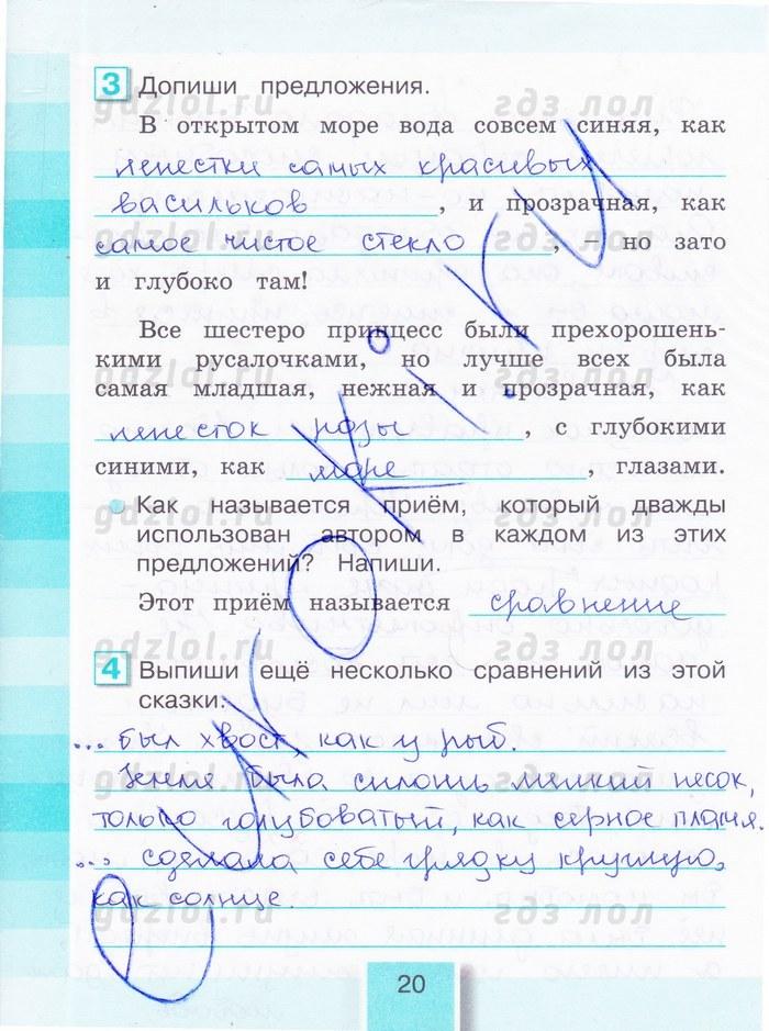 ГДЗ по литературному чтению 4 класс рабочая тетрадь Бойкина