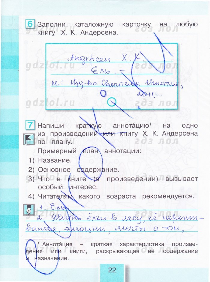 Гдз По Чтение 4 Класс 2 Часть Рабочая Тетрадь