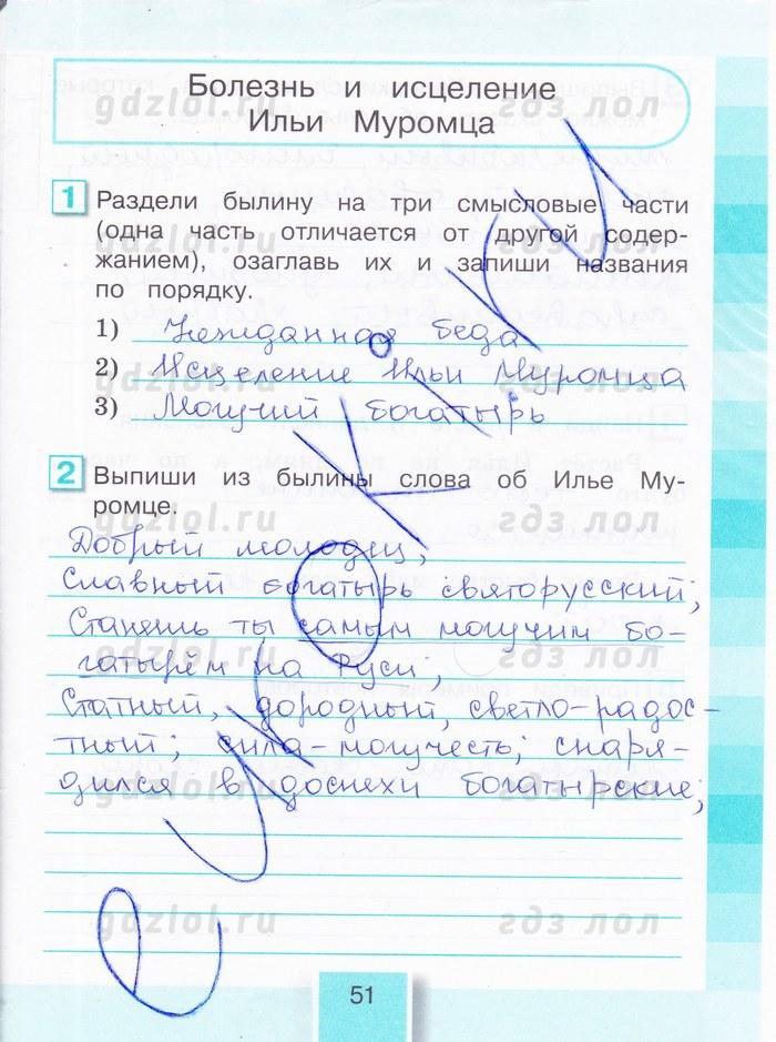 Тетрадь литературному часть гдз рабочая 1 класс ответы кубасова чтению по 4
