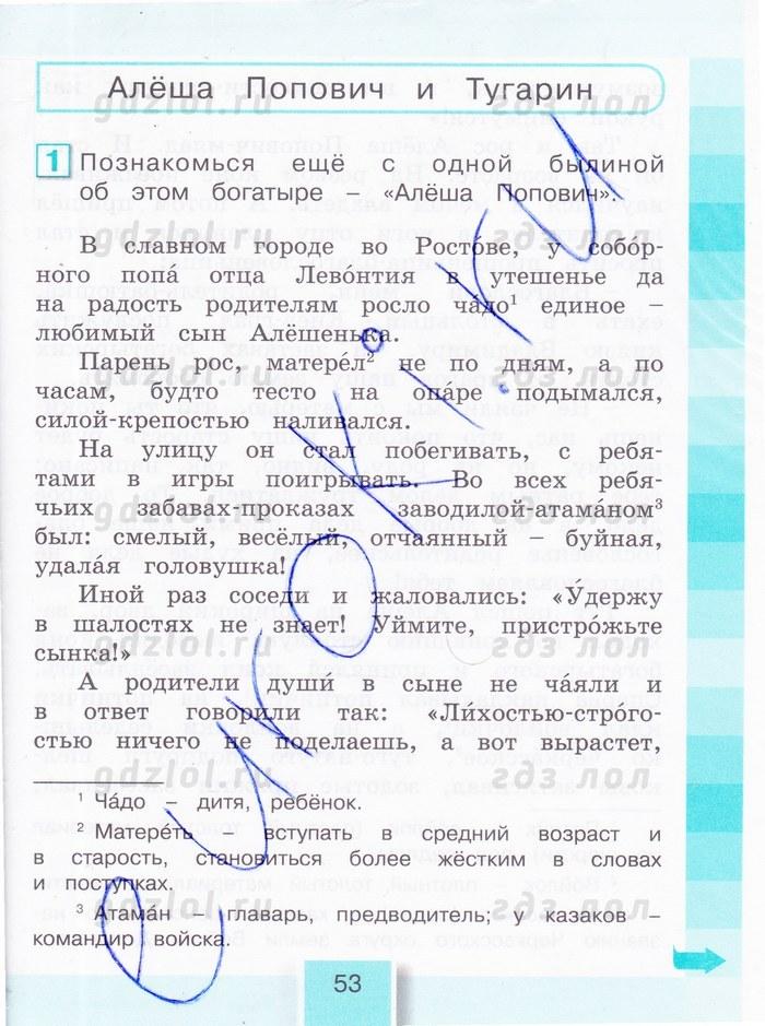 Гдз по литературному чтению 4 класс кубасова 1 часть рабочая тетрадь ответы