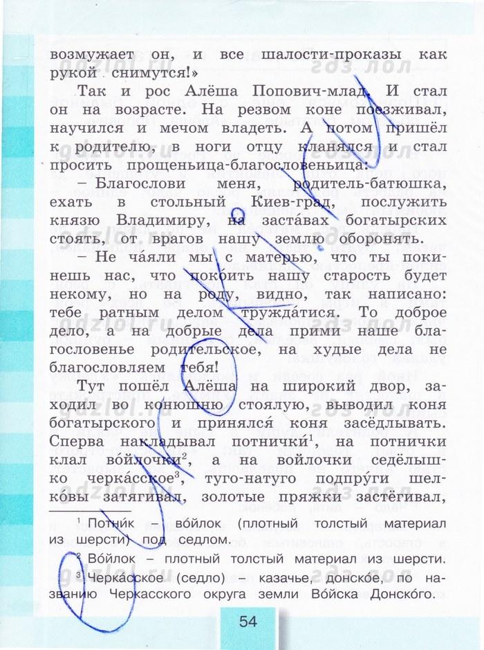 Тетрадь ответы часть гдз по 4 1 литературному чтению кубасова класс рабочая