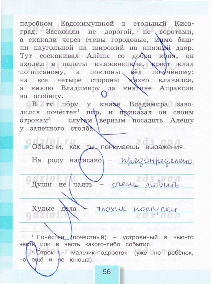 Кубасова 2 ответы гдз часть по класс литературе 4