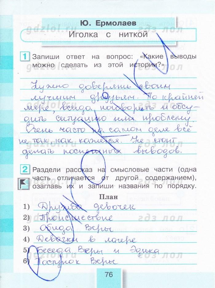 ГДЗ Решебник по литературному чтению 4 класс рабочая тетрадь Бойкина 1, 2 часть