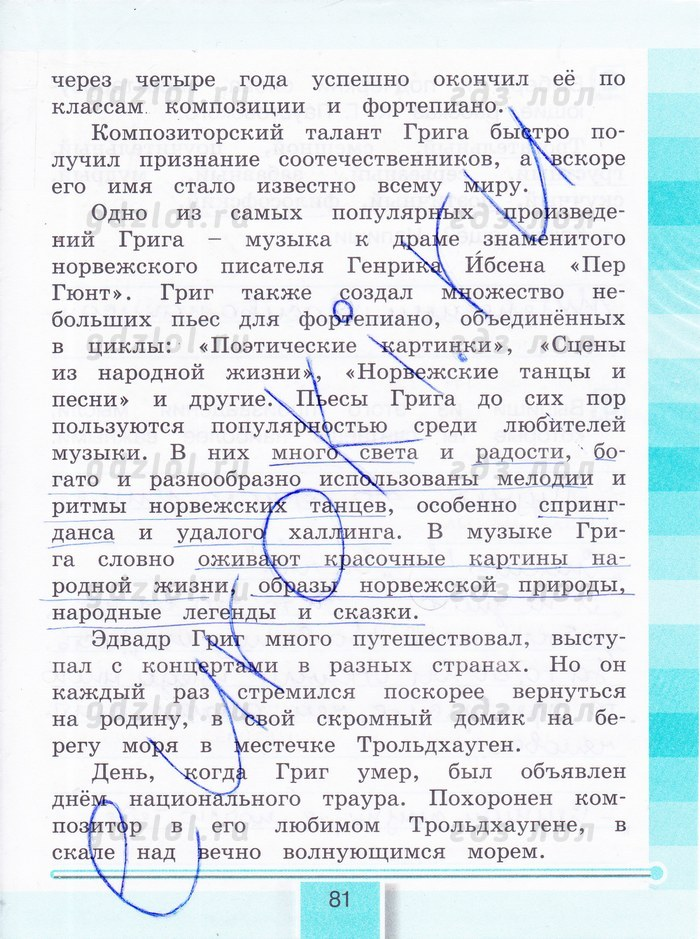 ГДЗ по лит чт 3 класс Кубасова
