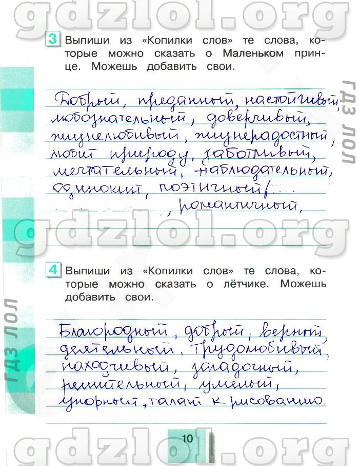 Класс ответы по чтению рабочая 2 тетрадь кубасова гдз 4